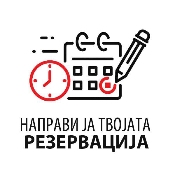 Резервација/Депозит